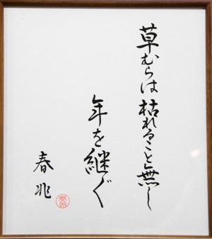 2014-02-01_02多摩草むらの会